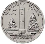 1 рубль 2017 ПРИДНЕСТРОВЬЕ - Мемориал Славы в Григориополе