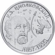 1 рубль 2017 ПРИДНЕСТРОВЬЕ - Циолковский