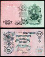 25 РУБЛЕЙ 1909 ГОДА НИКОЛАЙ 2. ШИПОВ AUNC, ИДЕАЛЬНЫЕ