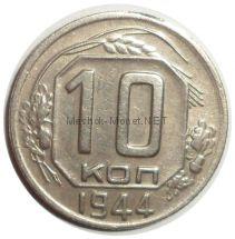 10 копеек 1944 года # 2 (небольшой раскол штемпеля)