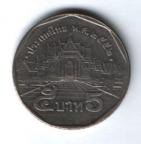 5 бат 2009 г. Таиланд