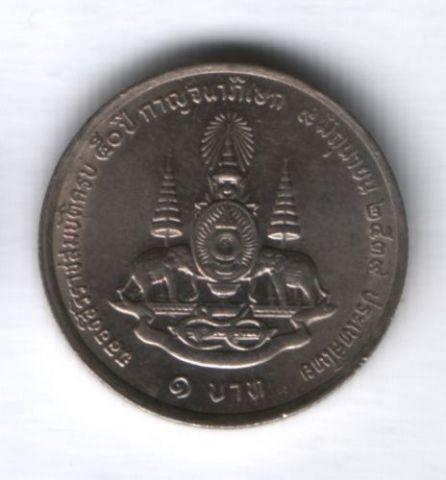 1 бат 1996 г. Таиланд, 50 лет правления короля Рамы IX