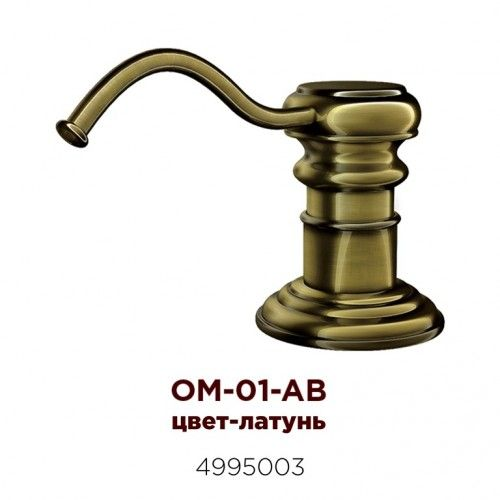 Дозатор для моющего средства Omoikiri OM-01-AB латунь/античная латунь 4995003