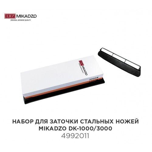 Точильный водный камень Mikadzo DK-1000/3000 4992011