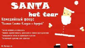 """Santa Hat Tear - Комедийный фокус """"Колпак Санты c бородой"""" (1 шт)"""