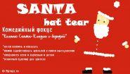 """Santa Hat Tear - Комедийный фокус """"Колпак Санты c бородой"""" (1уп/10 шт)"""