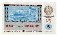 Билет денежно вещевой лотереи 1984 год aUNC Министерство финансов РСФСР