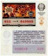 Билет денежно вещевой лотереи 1987 год aUNC Министерство финансов РСФСР