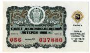 Билет денежно вещевой лотереи 1986 год aUNC Министерство финансов РСФСР