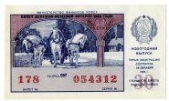 Билет денежно вещевой лотереи 1985 год aUNC Министерство финансов РСФСР !!! НОВОГОДНИЙ ВЫПУСК !!!