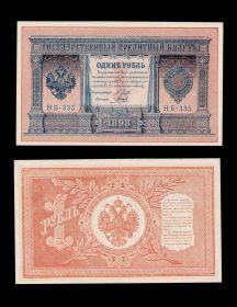 1 рубль НИКОЛАЙ 2 - 1898 ГОД  Шипов UNC ПРЕСС. В ИДЕАЛЕ!!!