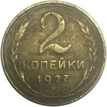 2 копейки 1927 года # 1