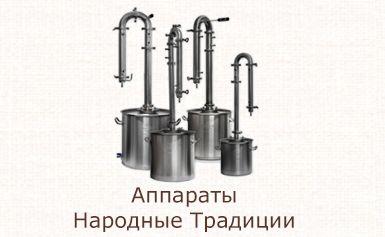 самогонный аппарат финский купить в москве