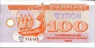 100 купонов (карбованцев) 1992 год УКРАИНА UNC ПРЕСС
