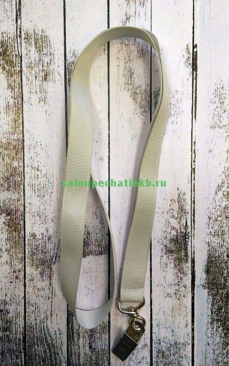 Лента для бейджей (ланьярд),серебристый + ретракторы