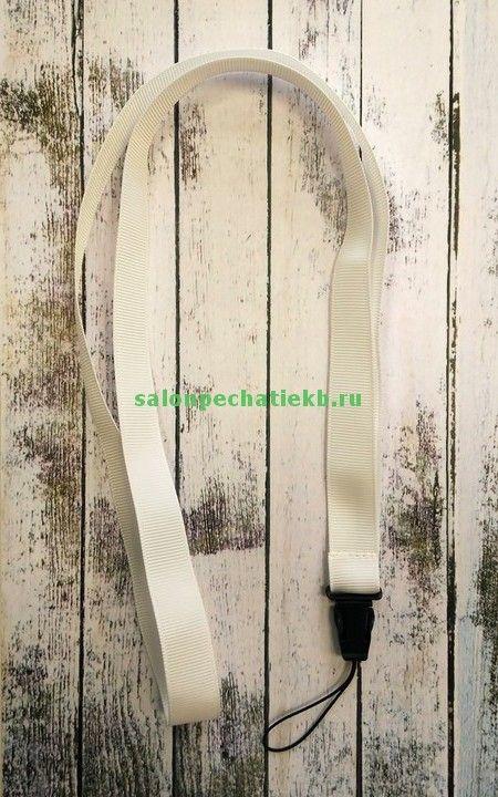 Лента для бейджей (ланьярд), белый