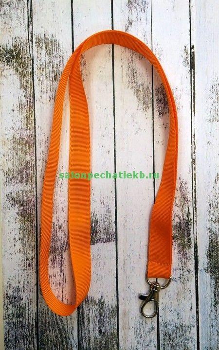 Лента для бейджей (ланьярд), оранжевый