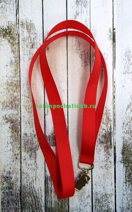Лента для бейджей (ланьярд), красный