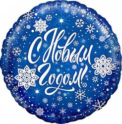 Новинка С новым годом! шар фольгированный с гелием