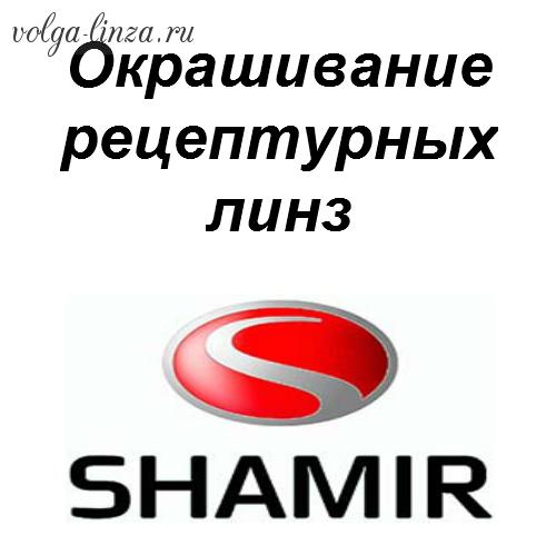 Окрашивание Shamir