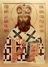 Дамаскин Стародубский (Цедрик) (рукописная икона)