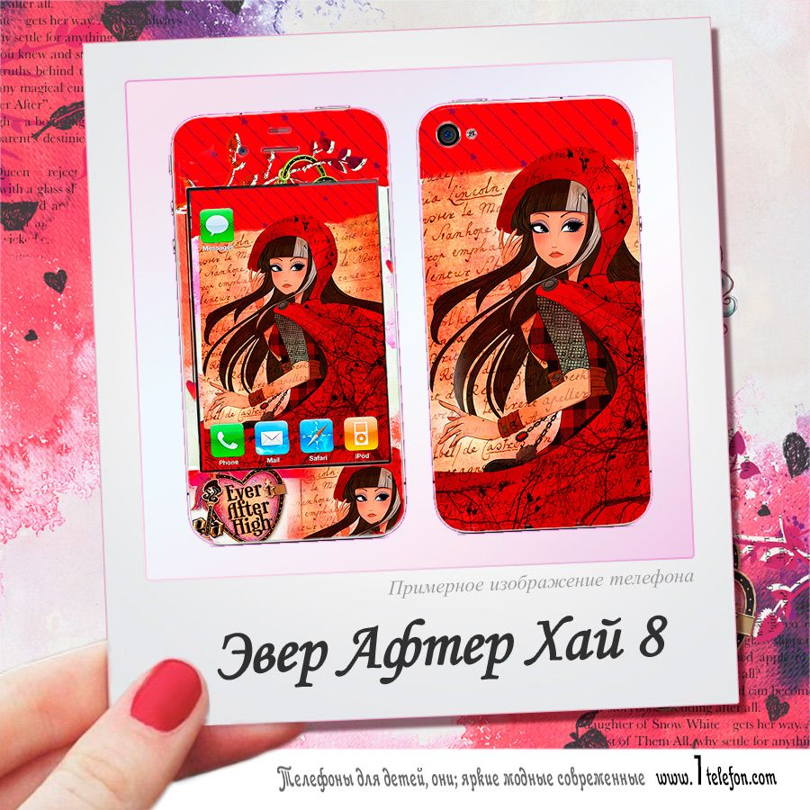 Alcatel U5 HD (Ever After High)