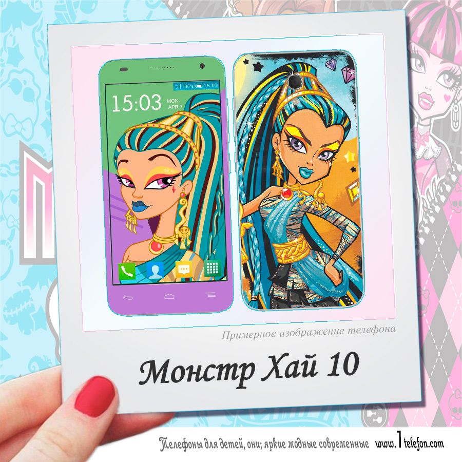 Alcatel U5 HD (Monster High)