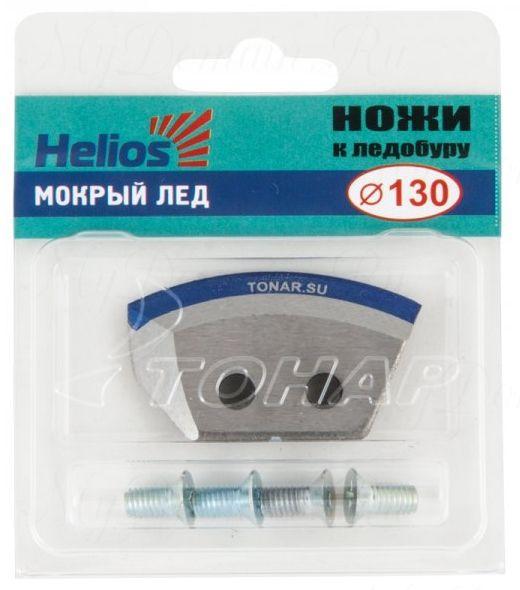 Ножи для ледобура HELIOS HS-130 (полукруглые, мокрый лед)