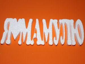 "Слово ""Я люблю мамулю"" 30 см, пенопласт (1уп = 2шт)"