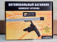 Универсальный багажник на крышу Евродеталь, вид А, аэродинамические дуги