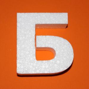 "Буква ""Б"" 10 см, пенопласт (1уп = 5шт)"