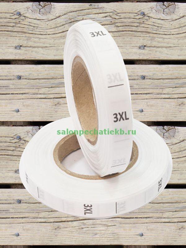 Размерники для одежды в рулоне от XXS до 5XL, белый фон - черные буквы