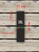 Размерники для одежды от XXS до 7XL и OS(OVERSIZE), черный фон - белые буквы