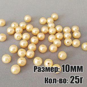 25г - 10мм_Бусы круглые (пластик) Цвет:005