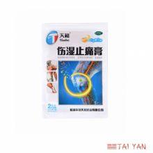 Пластырь TM Tianhe Shangshi Zhitong Gao (противоревматический) 2 шт.(8*13 см.)