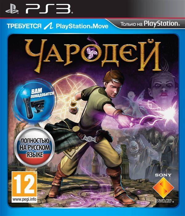 Игра Чародей (PS3,PS Move, русская версия)