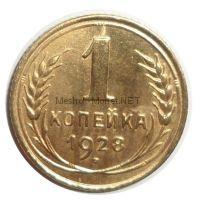 1 копейка 1928 года # 4