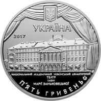 100 лет Национальному  украинскому  театру имени Марии Заньковецкой  5 гривен Украина 2017
