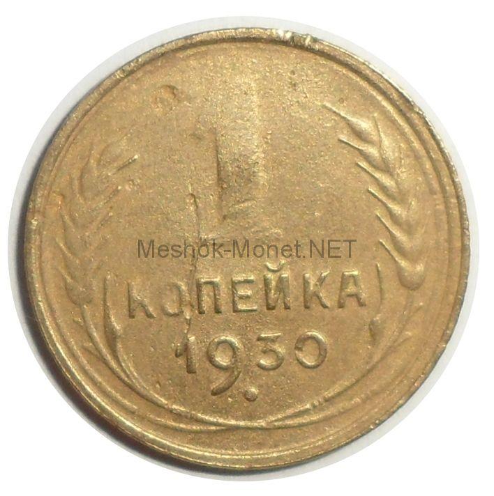 1 копейка 1930 года # 5