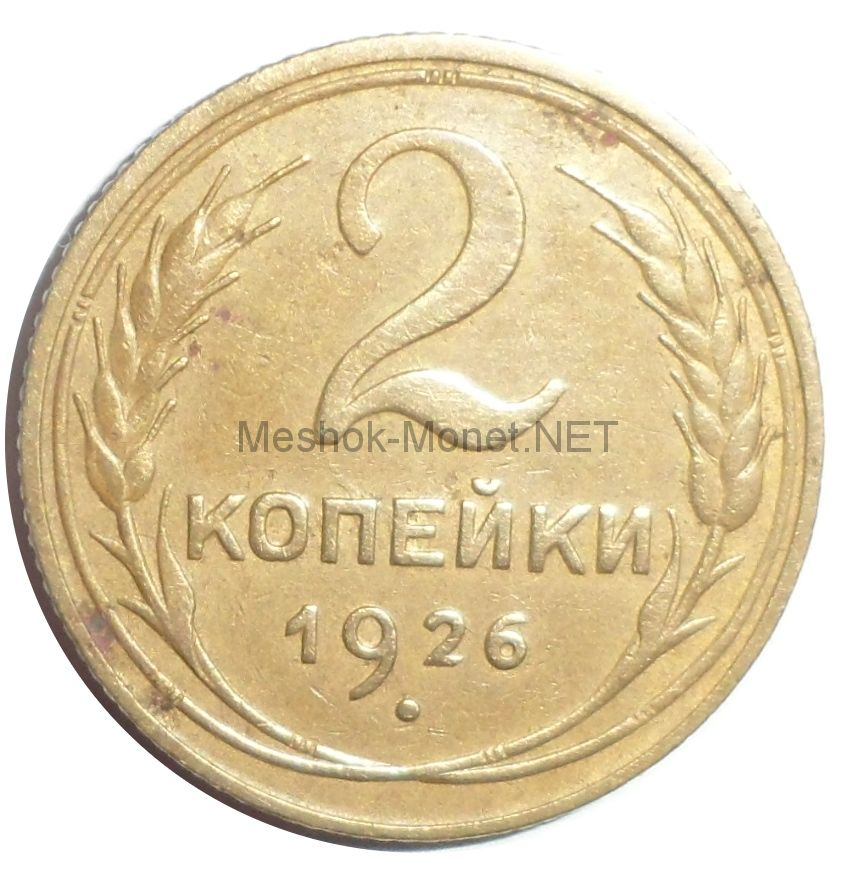 2 копейки 1926 года # 6