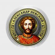 10 рублей, АЛЕКСАНДР НЕВСКИЙ, цветная эмаль + гравировка