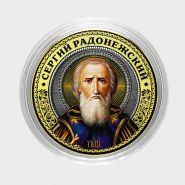 10 рублей, СЕРГИЙ РАДОНЕЖСКИЙ, цветная эмаль + гравировка
