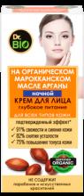 АРГАН Крем д/лица ночной глубокое питание на орг. марок. масле арганы, 50 мл (Годен до 04.20)