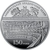 150 лет Национальному  театру оперы и балета Украины им. Т.Г.Шевченко 5 гривен Украина 2017