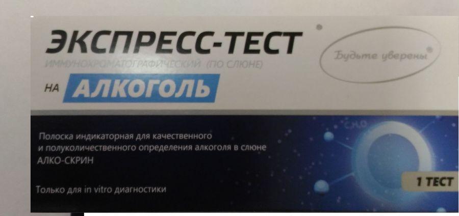 Экспресс- тест на алкоголь ( Алко-скрин )