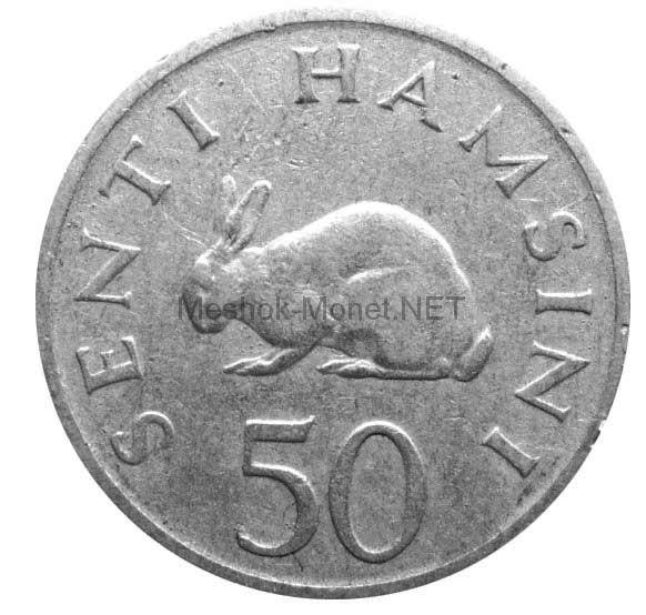 Танзания 50 сенти 1973 г.
