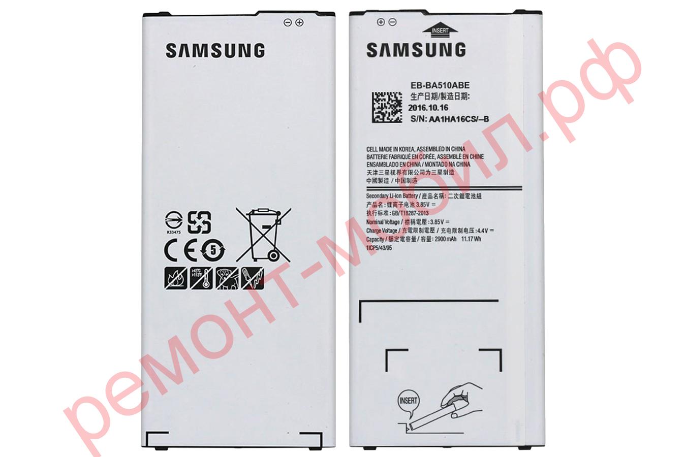 Аккумулятор для Samsung A5 2016 ( SM-A510F )