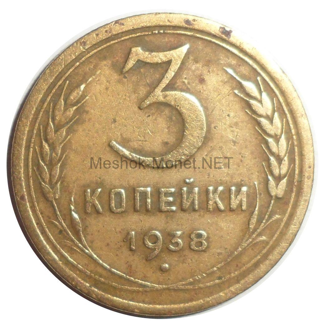 3 копейки 1938 года # 4