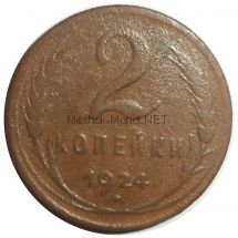 2 копейки 1924 года # 4