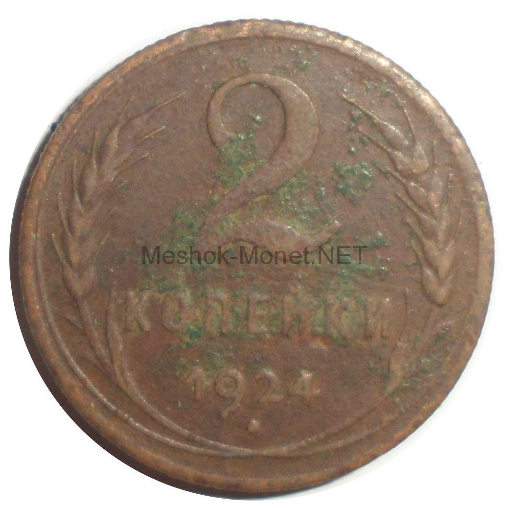 2 копейки 1924 года # 7